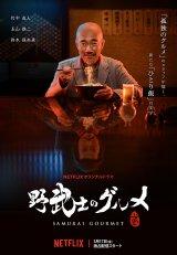 Netflixオリジナルドラマ・竹中直人主演『野武士のグルメ』は3月17日スタート