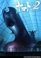 アニメ『宇宙戦艦ヤマト2202 愛の戦士たち』第二章 発進篇 6月24日より全国20館で2週間限定劇場上映