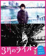 『3月のライオン 映画とアニメの展覧会』開催決定