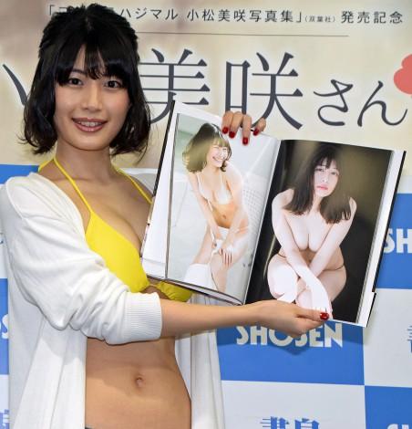 小松美咲さんのインナー姿