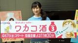 『ワカコ酒 Season3』記者会見に出席した武田梨奈 (C)ORICON NewS inc.