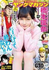 『ヤングマガジン』第13号表紙 (C)藤本和典/ヤングマガジン