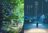 テレビ朝日で「新海誠特集」 『言の葉の庭』(左)3月3日放送、『秒速5センチメートル』(右)3月17日放送(C)Makoto Shinkai / CoMix Wave Films