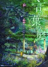 テレビ朝日で「新海誠特集」『言の葉の庭』3月3日放送(C)Makoto Shinkai / CoMix Wave Films