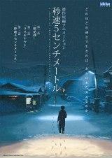 テレビ朝日で「新海誠特集」『秒速5センチメートル』3月17日放送(C)Makoto Shinkai / CoMix Wave Films