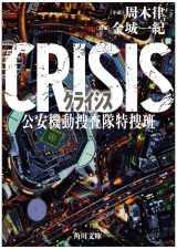 小説版『CRISIS 公安機動捜査隊特捜班』(角川文庫)