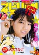 『週刊ビッグコミックスピリッツ』13号表紙