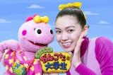 NHK Eテレで『がんこちゃん』が実写ドラマ化 主人公を演じるのは二階堂ふみ(右) (C)NHK
