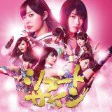 坂道AKB「誰のことを一番 愛してる?」が収録されるAKB48の47thシングル「シュートサイン」初回盤Type-E