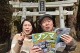 ドラマ『お前はまだグンマを知らない』に出演する(左から)椿鬼奴、ほんこん(C)日本テレビ