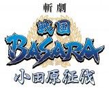 シリーズ13作目・斬劇『戦国BASARA』メインキャスト発表