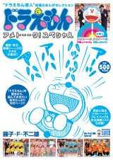『ドラえもんまんがセレクション アメトーーク!スペシャル』発売(C)藤子プロ・小学館