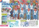 『アメトーーク!』のプレイバック&全出演者リストも収録(C)藤子プロ・小学館