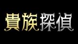 """4月スタートのフジテレビ系""""月9""""ドラマ『貴族探偵』が特別スポットを放映(C)フジテレビ"""