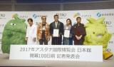 『2017年アスタナ国際博覧会 日本館開幕100日前記者発表会』の模様 (C)ORICON NewS inc.