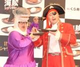 くら寿司の新商品「海賊シャリカレー」発表会に出席したメイプル超合金(左から)安藤なつ、カズレーザー (C)ORICON NewS inc.