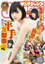 『ヤングジャンプ』14号表紙 (C)ヤングジャンプ2017年14号/集英社