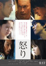 『第40回日本アカデミー賞』で最多受賞をした映画『怒り』(C)2016「怒り」製作委員会