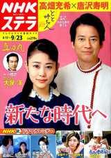 『第3回 カバーガール大賞』に輝いた高畑充希(左)