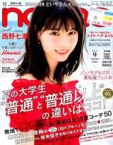『第3回 カバーガール大賞』エンタメ部門を受賞した乃木坂46・西野七瀬