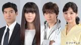 フジテレビ系連続ドラマ『櫻子さんの足下には死体が埋まっている』に出演する(左から)高嶋政宏、観月ありさ、上川隆也、新川結愛