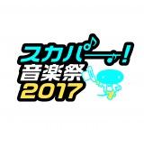 3月12日放送『スカパー! 音楽祭 2017』