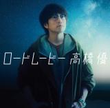 高橋優ニューシングル「ロードムービー」通常盤