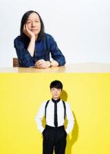 山下達郎と星野源が民放ラジオ101局特番で対談へ