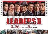 TBS系スペシャルドラマ『LEADERS�U』に出演する豪華キャスト陣(C)TBS