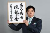 テレビ朝日の土日夜10時台が変わる。土10は今田耕司が司会の『あるある晩餐会』、日10は『しくじり先生』(C)テレビ朝日