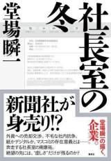 『社長室の冬』(集英社)連続ドラマ化。WOWOWで4月30日スタート