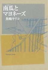 魚喃キリコ氏『南瓜とマヨネーズ』(祥伝社)