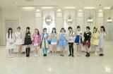 MBSでドラマ出演権をかけたオーディション番組『アイドル・シャッフルドラマ選手権』3月12日スタート(C)MBS