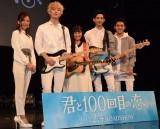 映画『君と100回目の恋』公開直前舞台あいさつの模様 (C)ORICON NewS inc.
