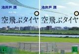 長瀬智也主演で映画化される池井戸潤氏『空飛ぶタイヤ』