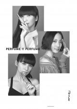 念願のオリジナル香水を発売するPerfume