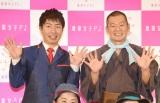 なまり漫才の新星に助言をした(左から)福田薫、益子卓郎 (C)ORICON NewS inc.