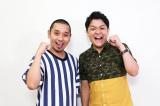 テレビ東京『NEO決戦バラエティ キングちゃん』MCの千鳥