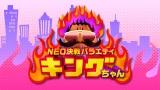 テレビ東京『NEO決戦バラエティ キングちゃん』(C)テレビ東京