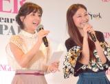 (左から)田中みな実、大塚愛=『GINGER 8th Year BIRTHDAY PARTY』