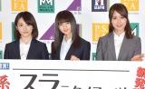 乃木坂46(左から)生駒里奈、齋藤飛鳥、衛藤美彩 (C)ORICON NewS inc.