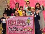 『R-1ぐらんぷり2017』の決勝進出が決まった(前列左から)ブルゾンちえみ、三浦マイルド、横澤夏子、レイザーラモンRG、(後列左から)ルシファー吉岡、マツモトクラブ、石出奈々子、アキラ100%ゆりやんレトリィバァ (C)ORICON NewS inc.