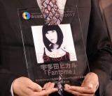 『第9回CDショップ大賞』の大賞に輝いた宇多田ヒカル『Fantome』 (C)ORICON NewS inc.