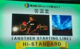 特別賞はHi-STANDARD『ANOTHER STARTING LINE』 (C)ORICON NewS inc.