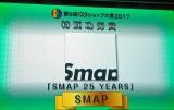 特別功労賞はSMAP『SMAP 25 YEARS』