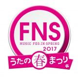 22日放送の音楽特番『2017 FNSうたの春まつり』(C)フジテレビ