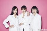 フジテレビ系連続ドラマ『人は見た目が100パーセント』に出演する(左から)水川あさみ、桐谷美玲、ブルゾンちえみ