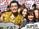 (左から)ピコ太郎、大原櫻子 (C)ORICON NewS inc.
