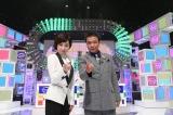 司会は中山秀征と大下容子テレビ朝日アナウンサー(C)テレビ朝日