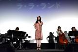 『ラ・ラ・ランド』劇中歌を披露する上白石萌音